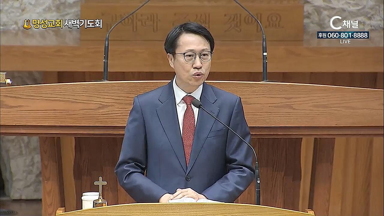 명성교회 새벽기도회 - 2021년 04월 29일