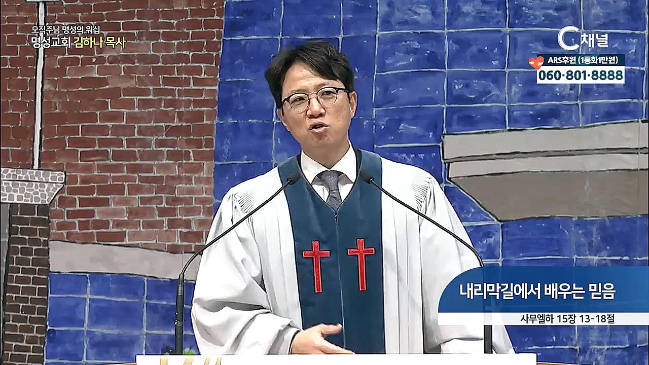 스페셜 [오직주님] 명성의 워십 175회  (김하나 목사) - 2021년 04월 29일