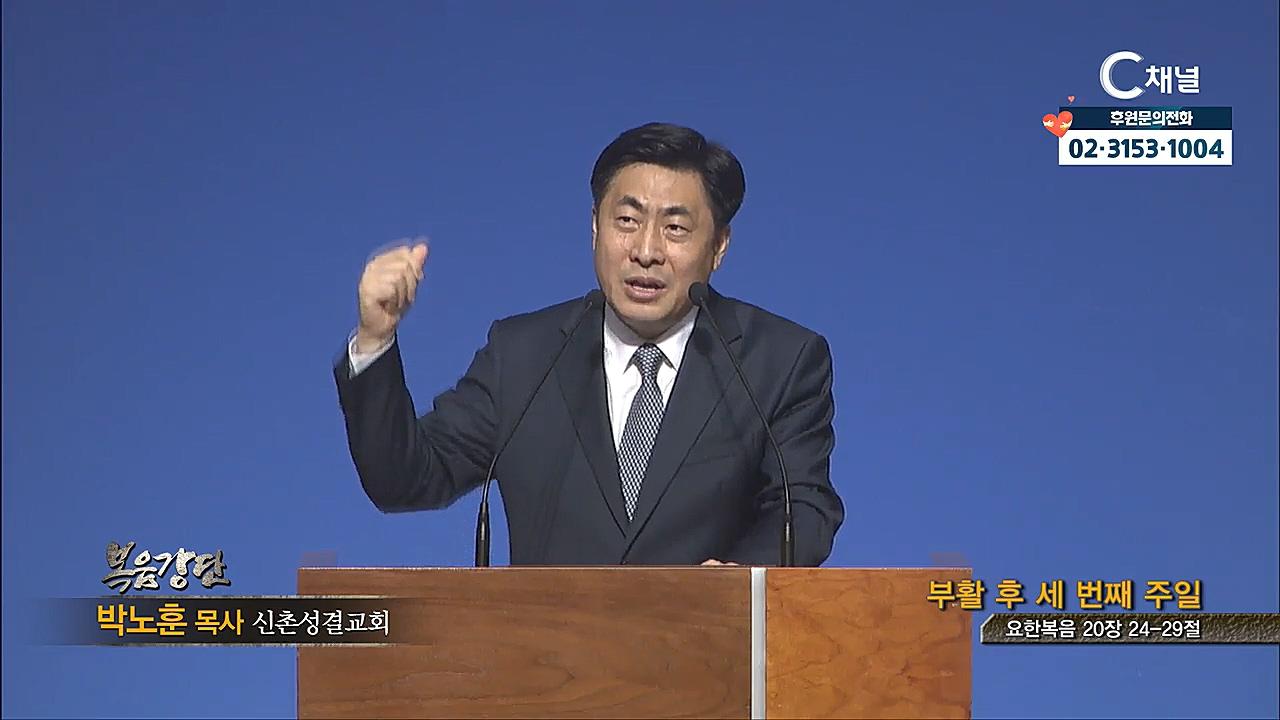 신촌성결교회 박노훈 목사 - 부활 후 세 번째 주일