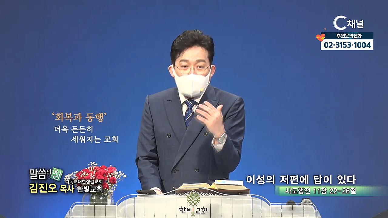 한빛교회 김진오 목사 - 이성의 저편에 답이 있다