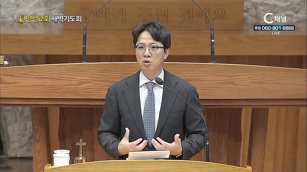 명성교회 새벽기도회 - 2021년 04월 30일