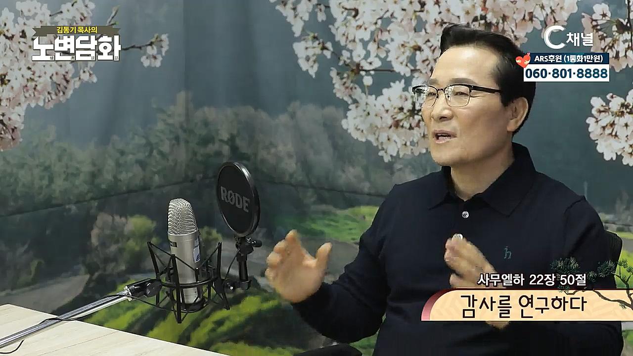 노변담화 245회