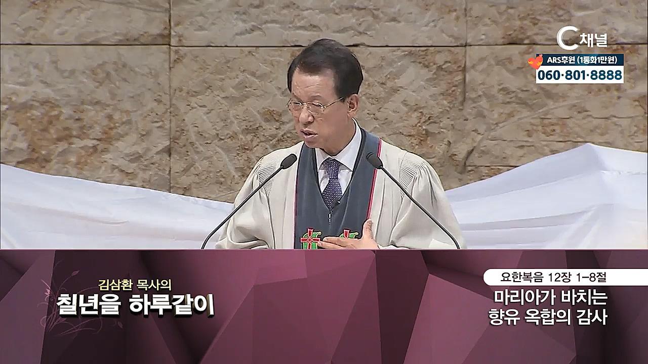 김삼환 목사의 칠 년을 하루같이 108회