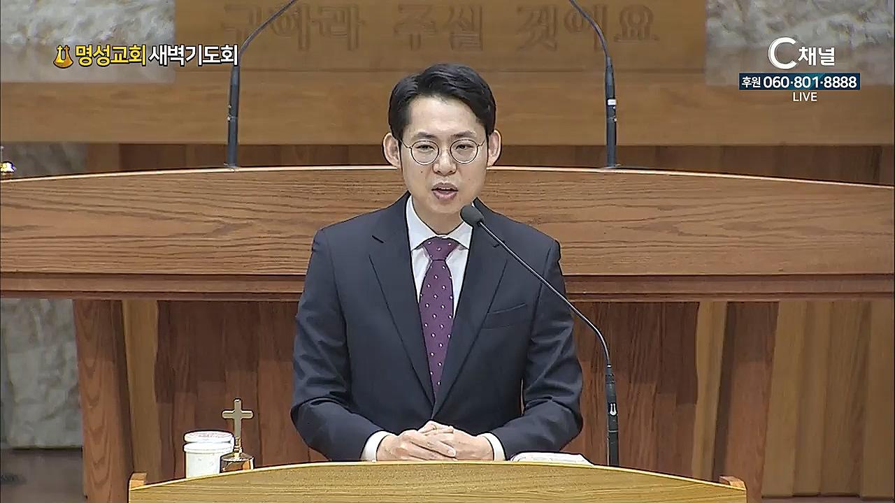 명성교회 새벽기도회 - 2021년 05월 05일