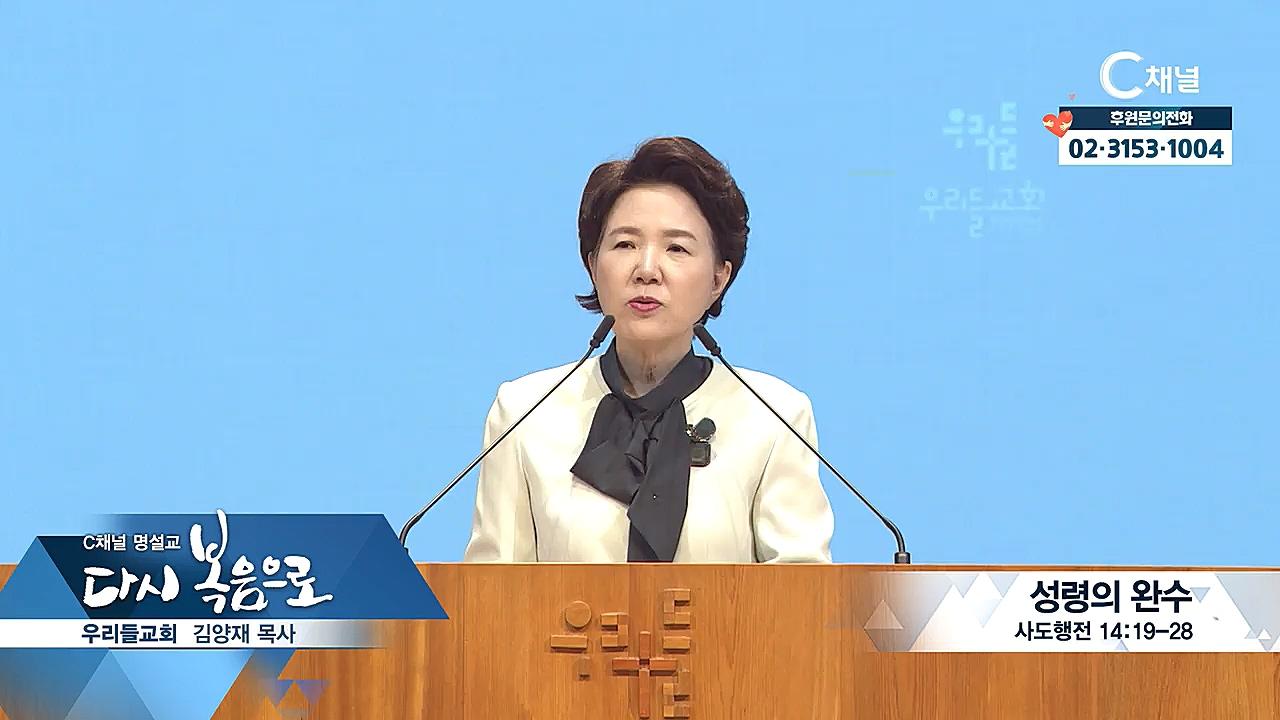 C채널 명설교 다시 복음으로 - 우리들교회 김양재 목사 297회