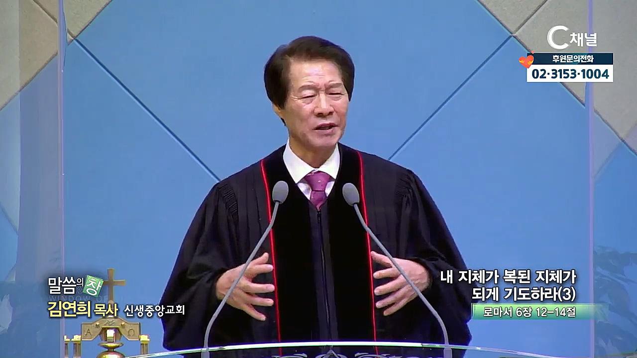신생중앙교회 김연희 목사 - 내 지제가 복된 지체가 되게 기도하라(3)