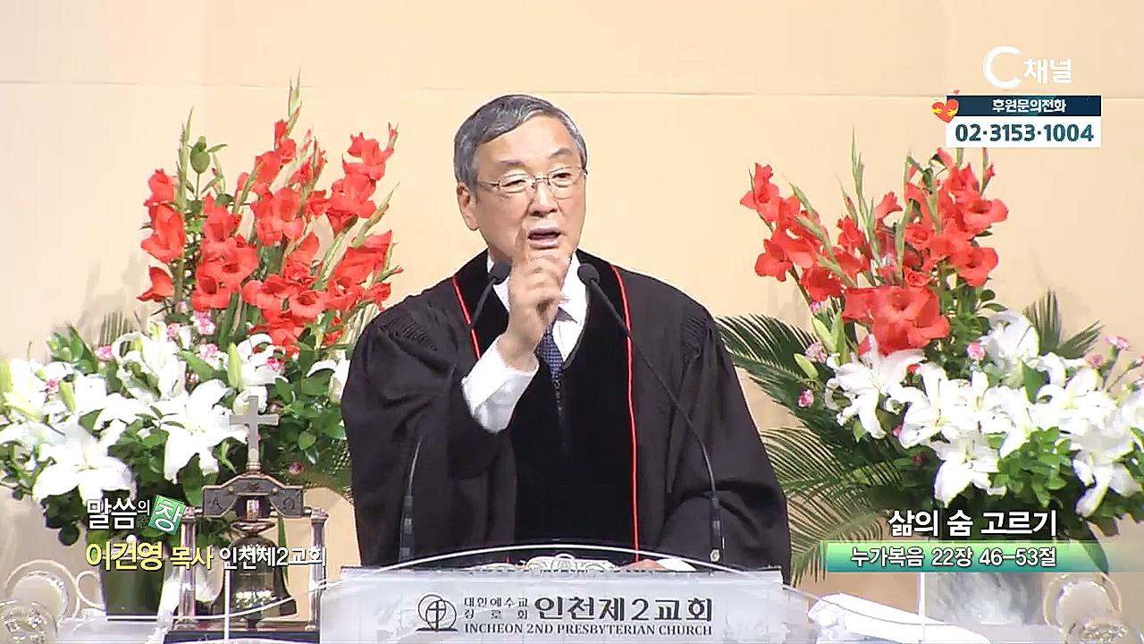 인천제2교회 이건영 목사 - 삶의 숨 고르기