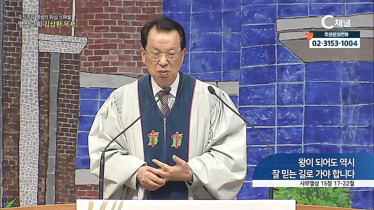 스페셜 [오직주님] 명성의 워십 176회  (김하나 목사) - 2021년 05월 06일