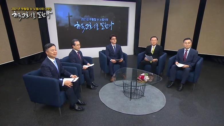C채널 특집좌담 - 2021년 부활절 한국교회를 말한다 1부