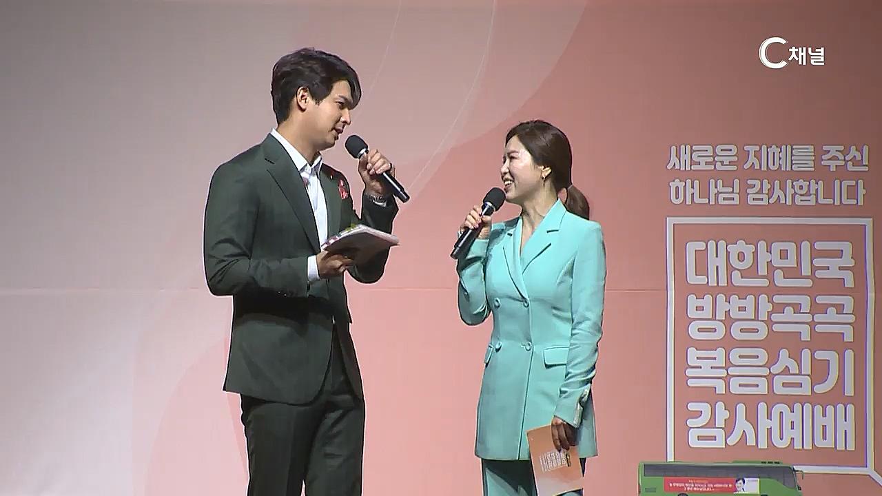C채널스페셜 복음의 전함 -대한민국 방방곡곡 복음심기 켐페인 감사예배