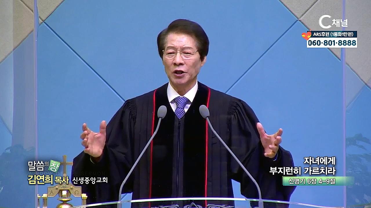 신생중앙교회 김연희 목사 - 자녀에게 부지런히 가르치라