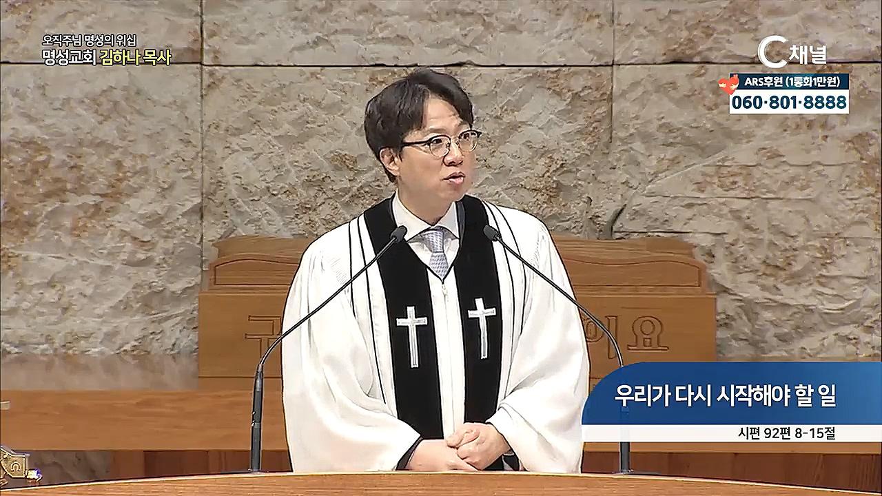 스페셜 [오직주님] 명성의 워십 177회  (김하나 목사) - 2021년 05월 13일