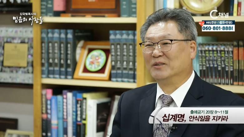 김학필 목사의 믿음의 사람들 - 36회 십계명, 안식일을 지키라