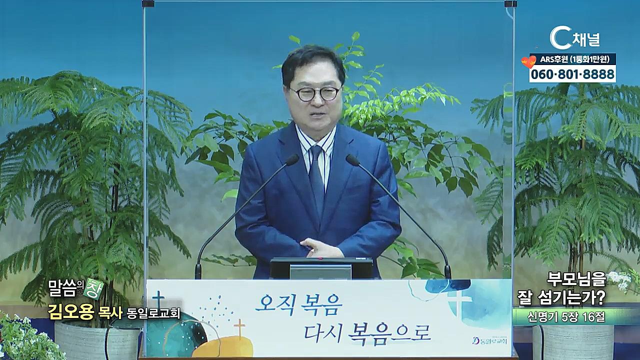 동일로교회 김오용 목사 - 부모님을 잘 섬기는가?