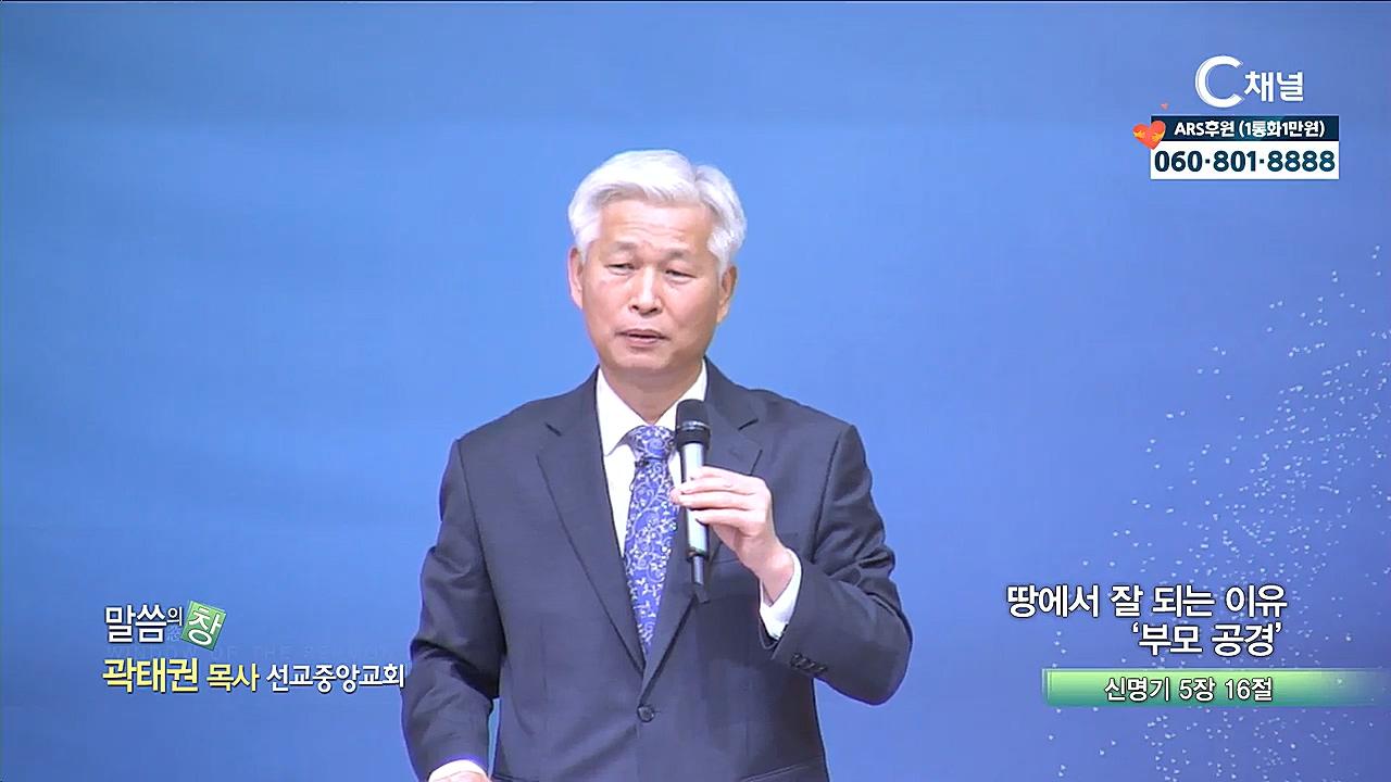 선교중앙교회 곽태권 목사 - 땅에서 잘 되는 이유 '부모 공경'