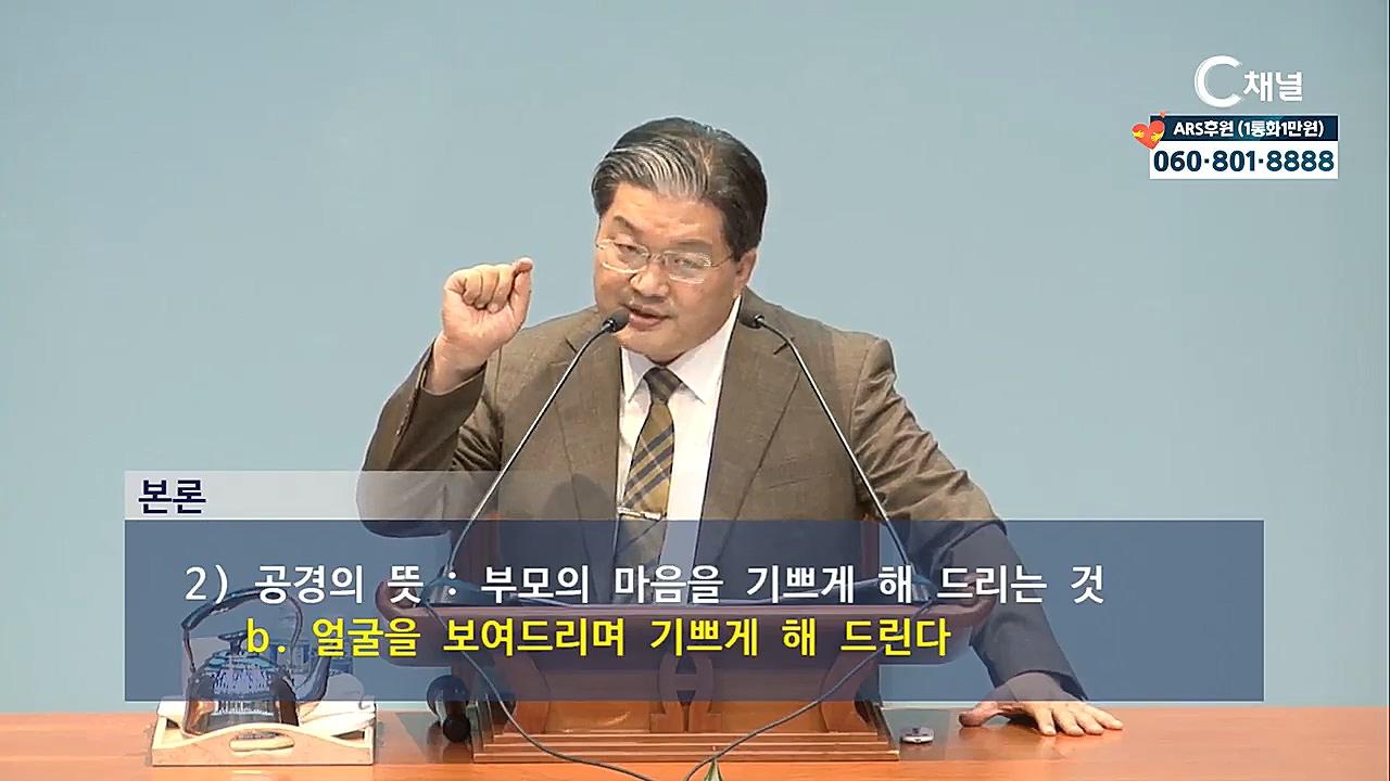 서울은혜교회 김태규 목사 - 자녀들이 부모님에게 잘 못하는 이유가 있습니다