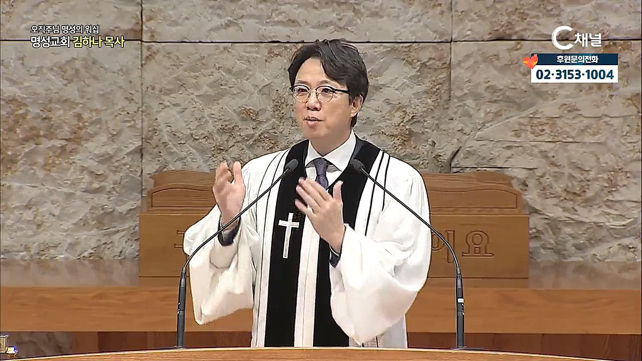 스페셜 [오직주님] 명성의 워십 178회  (김하나 목사) - 2021년 05월 20일