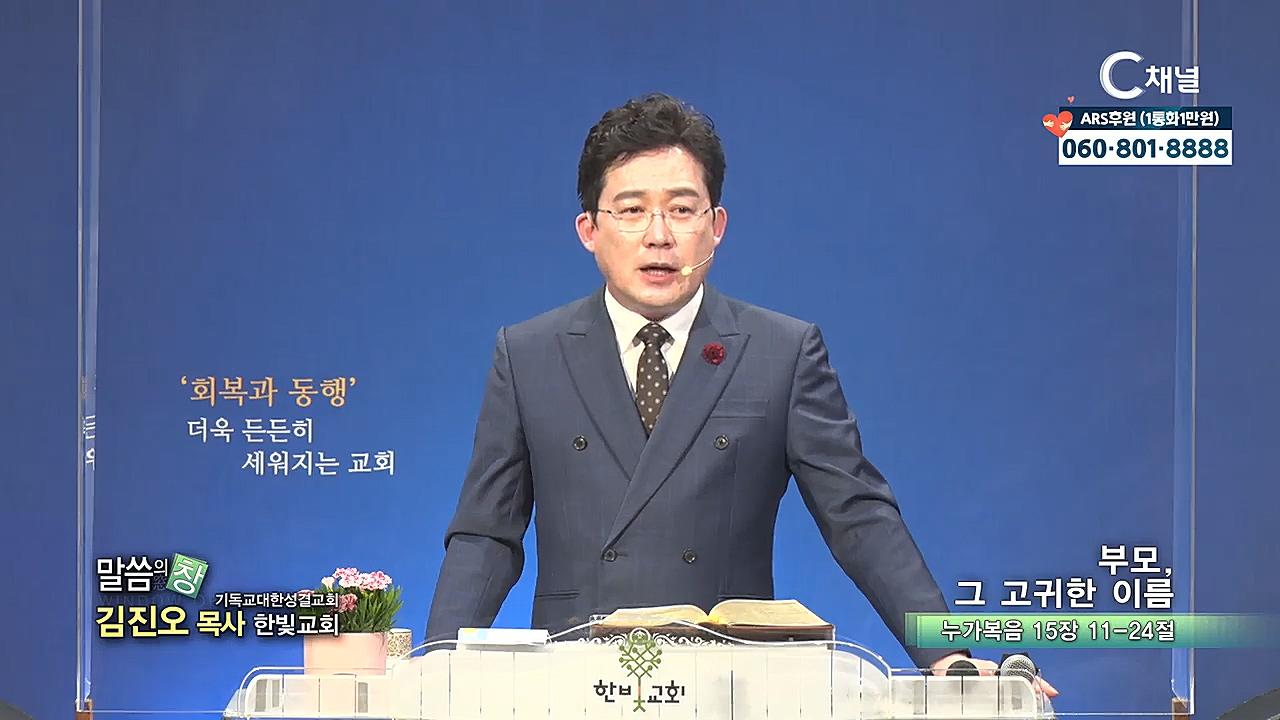 한빛교회 김진오 목사 - 부로, 그 고귀한 이름