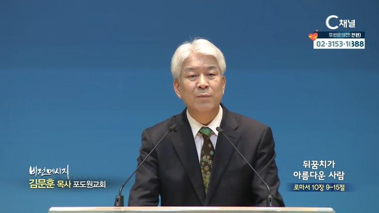 포도원교회 김문훈 목사 - 뒤꿈치가 아름다운 사람