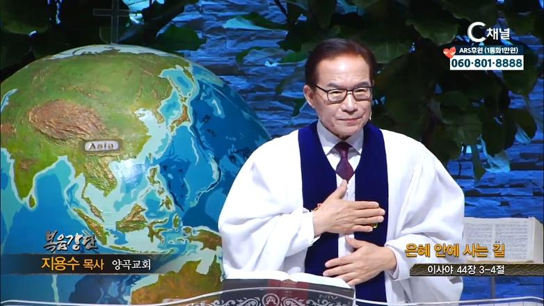양곡교회 지용수 목사 - 은혜 안에 사는 길