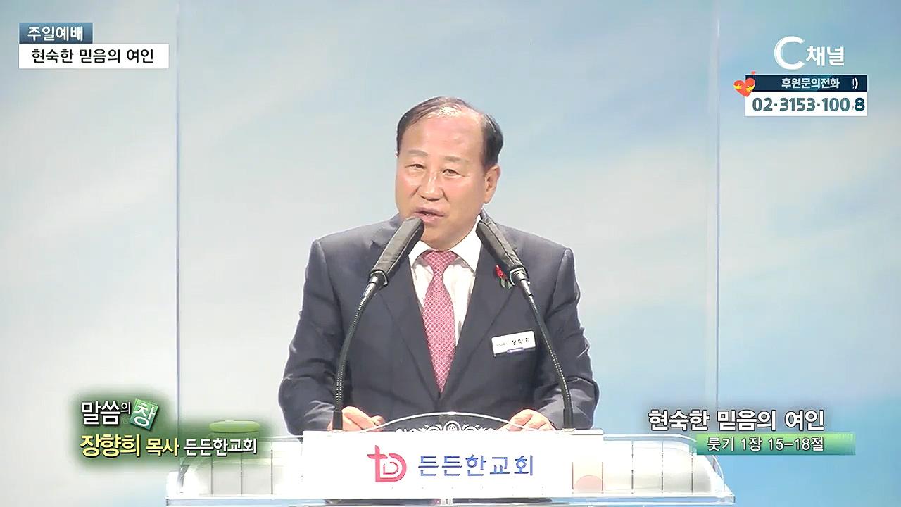 든든한교회 장향희 목사 - 현숙한 믿음의 여인