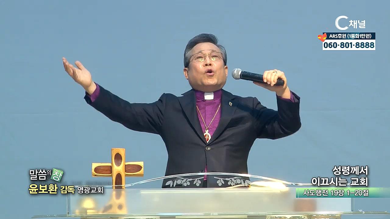 영광교회 윤보환 목사 - 성령께서 이끄시는 교회