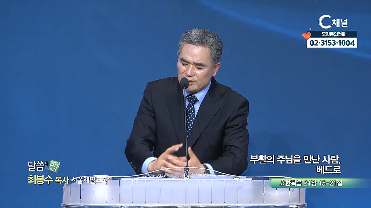 서울제일교회 최봉수 목사 - 부활의 주님을 만난 사람, 베드로