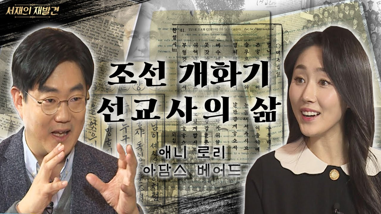 서재의 재발견 2회 - 애니 로리 아담스 베어드의 '조선 개화기 선교사의 삶' | 한국 기독교의 뿌리를 잊어가는 이 시대의 크리스천에게 필요한 책