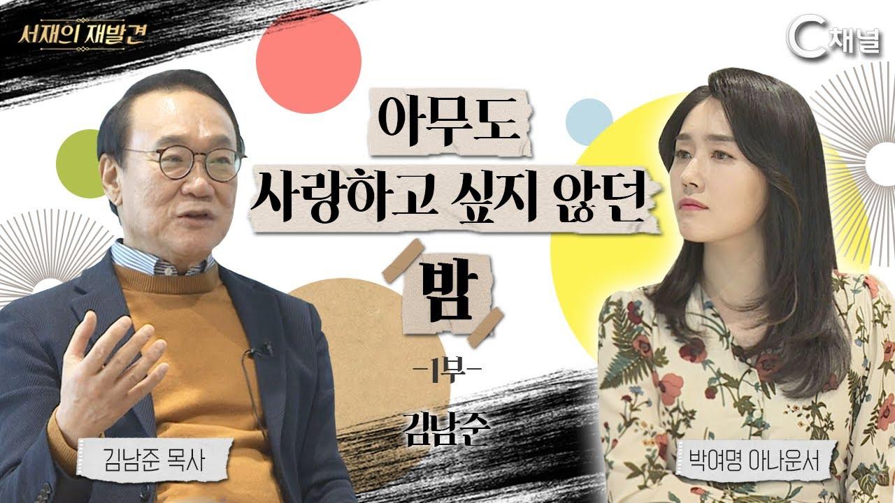서재의 재발견 13회 : 김남준의 '아무도 사랑하고 싶지 않던 밤 1'