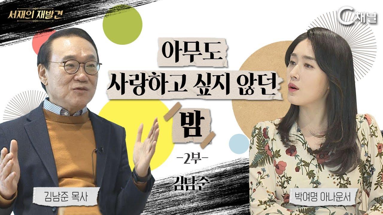 서재의 재발견 14회 : 김남준의 '아무도 사랑하고 싶지 않던 밤 2'
