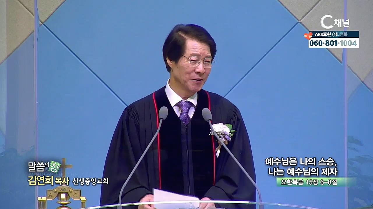 신생중앙교회 김연희 목사 - 예수님은 나의 스승, 나는 예수님의 제자