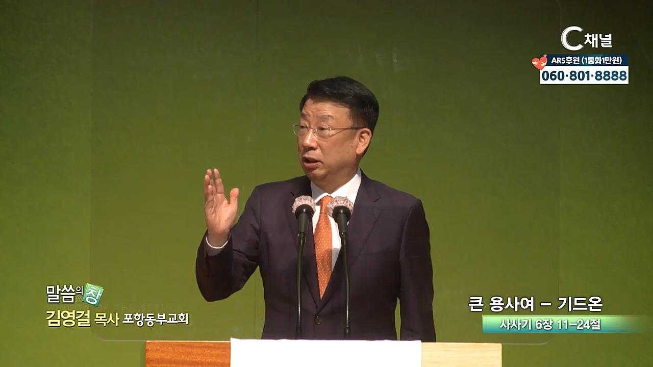 포항동부교회 김영걸 목사  - 큰 용사여 - 기드온
