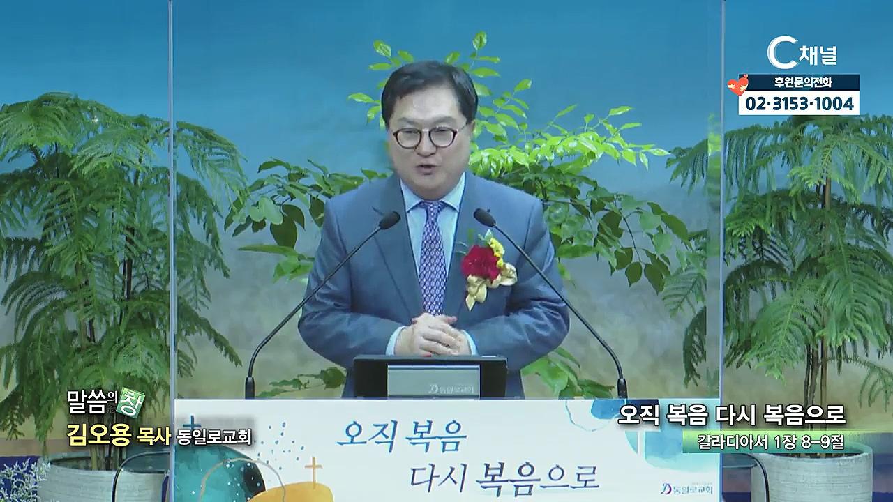 동일로교회 김오용 목사 - 오직 복음 다시 복음으로