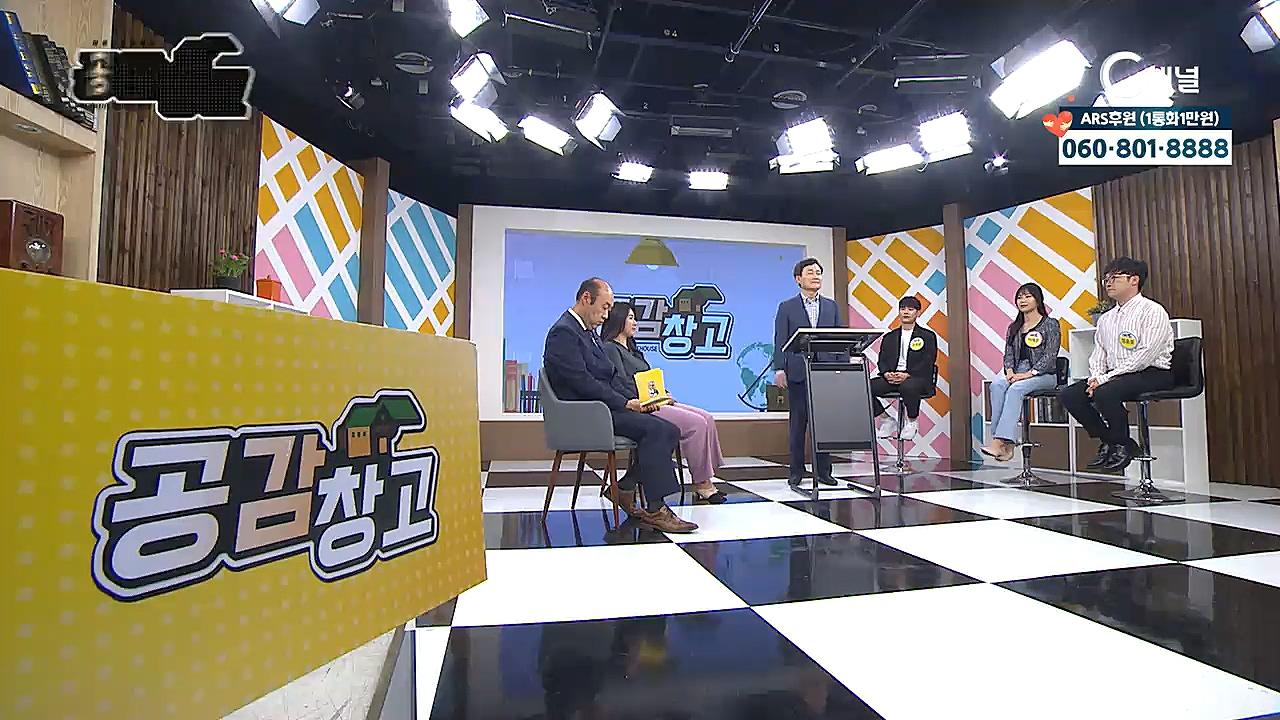 공감창고 3회 : 장로회신학대학교 이상억 교수