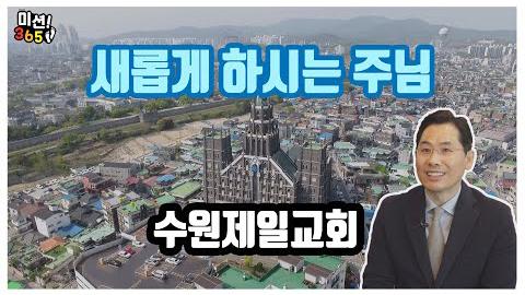 미션365 9회 - 수원제일교회 편