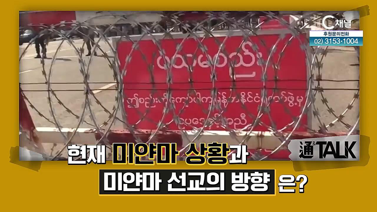 장학봉 목사의 통&톡 86회 : 미얀마 선교의 방향은? 1부