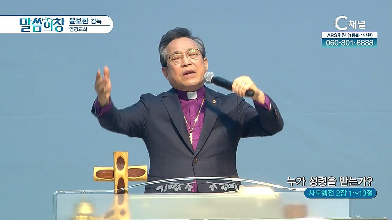 영광교회 윤보환 목사 - 누가 성령을 받는가?
