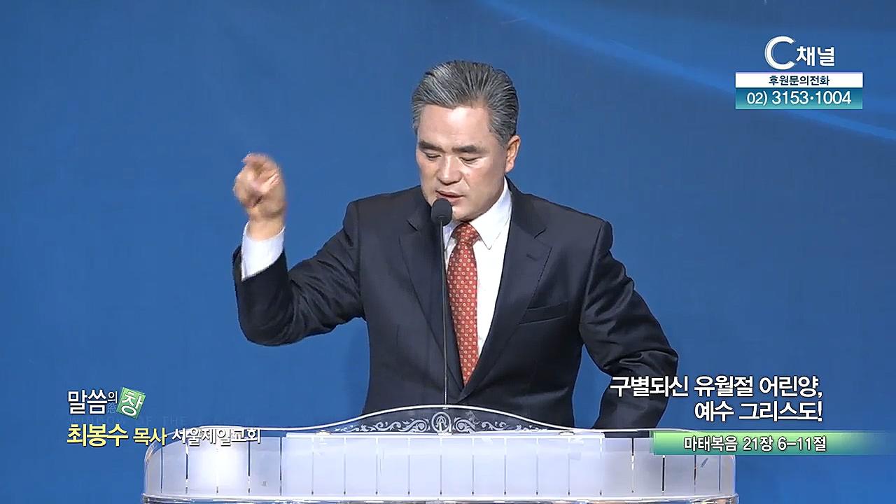 서울제일교회 최봉수 목사 - 구별되신 유월절 어린양, 예수 그리스도!