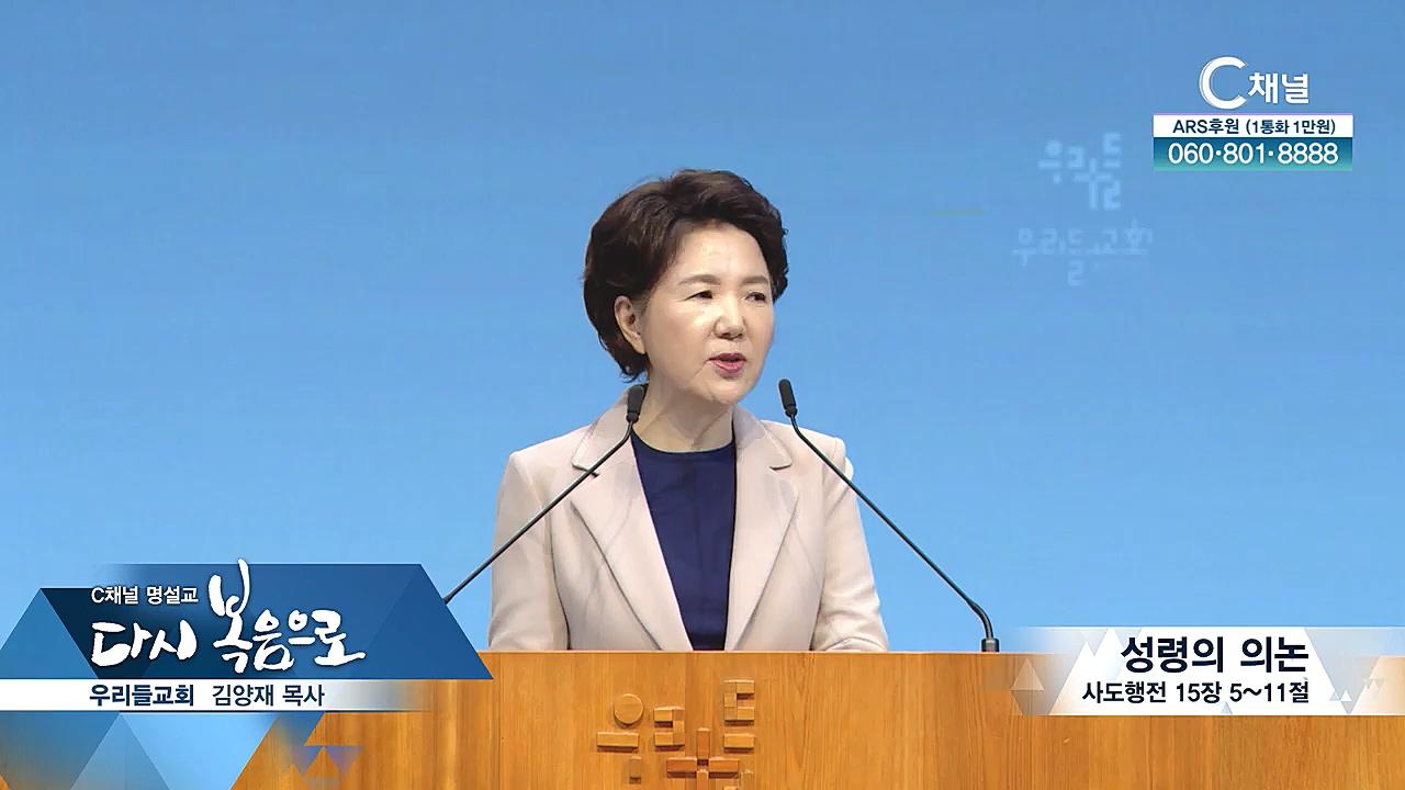 C채널 명설교 다시 복음으로 - 우리들교회 김양재 목사 299회