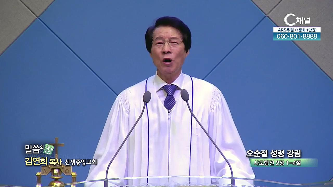 신생중앙교회 김연희 목사 - 오순절 성령 강림