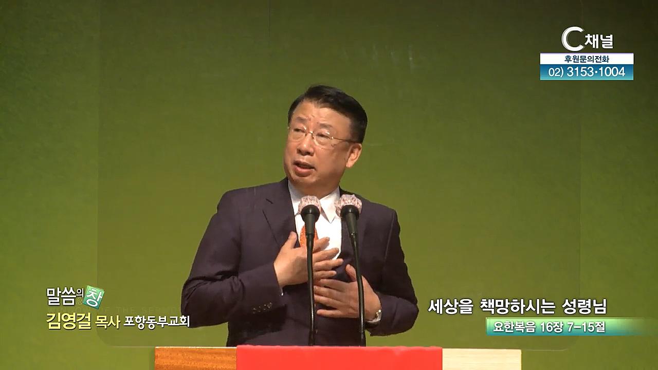 포항동부교회 김영걸 목사  - 세상을 책망하시는 성령님