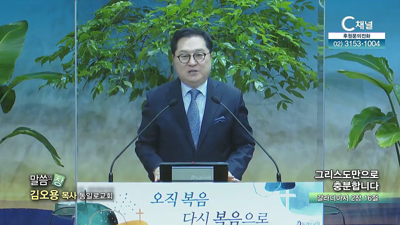 동일로교회 김오용 목사 - 그리스도만으로 충분합니다
