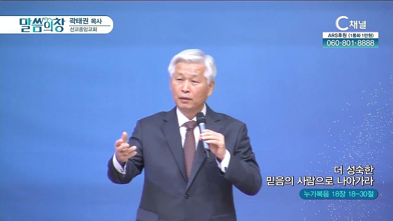 선교중앙교회 곽태권 목사 - 더 성숙한 믿음의 사람으로 나아가라