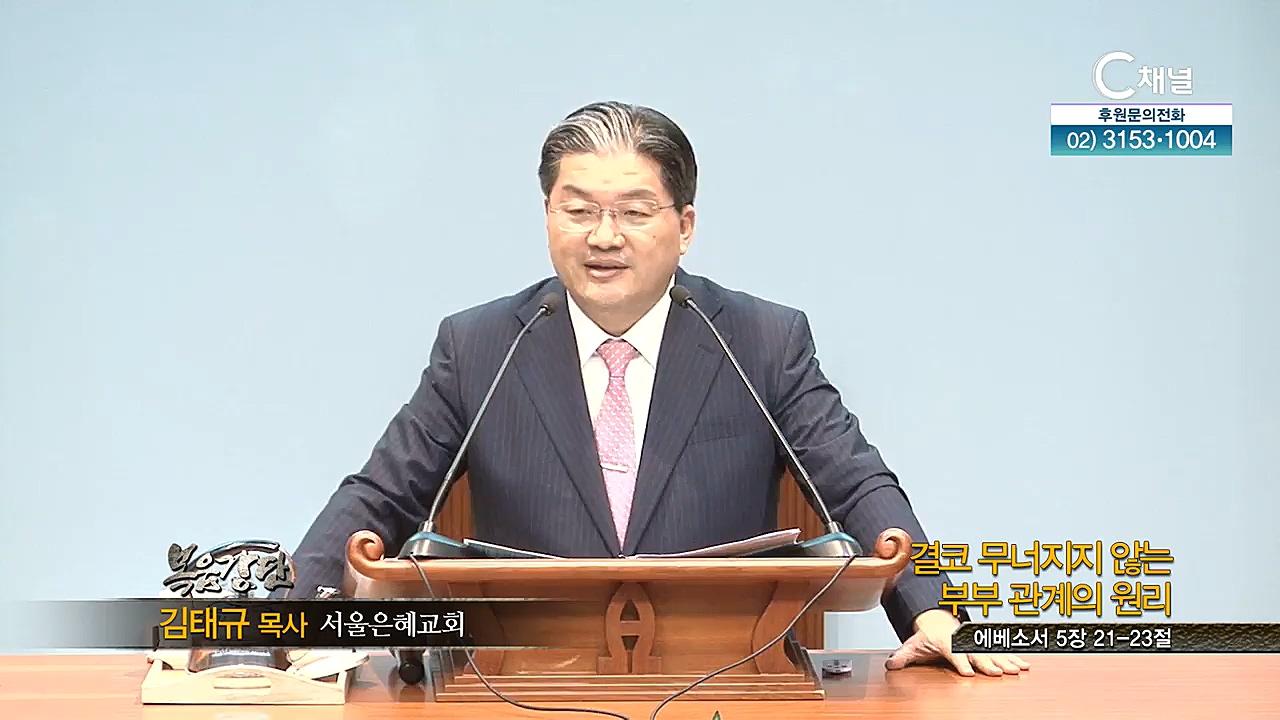 서울은혜교회 김태규 목사 - 결코 무너지지 않는 부부 관계의 원리