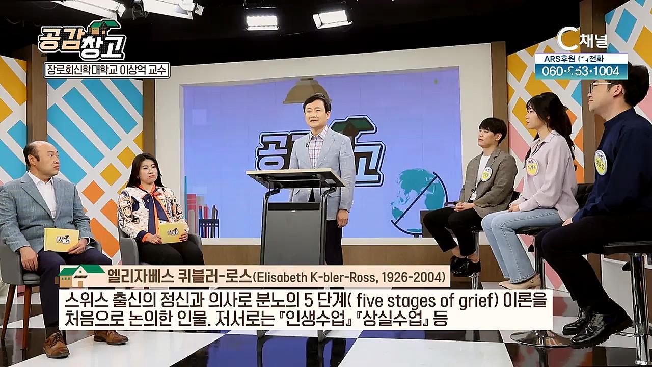 공감창고 4회 : 장로회신학대학교 이상억 교수 2부