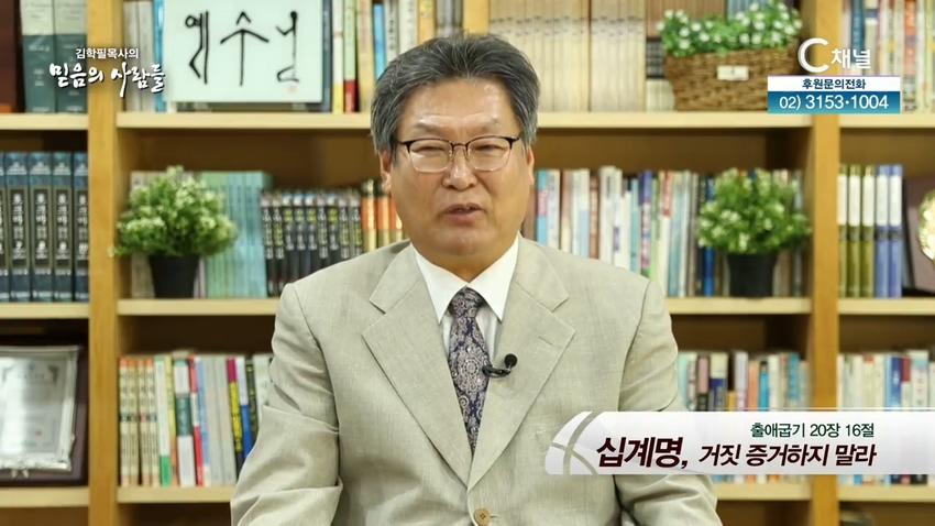 김학필 목사의 믿음의 사람들 39회 - 십계명, 거짓 증거하지 말라