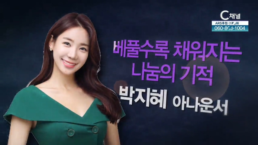 힐링토크 회복 533회 : 베풀수록 채워지는 나눔의 기적 - 아나운서 박지혜