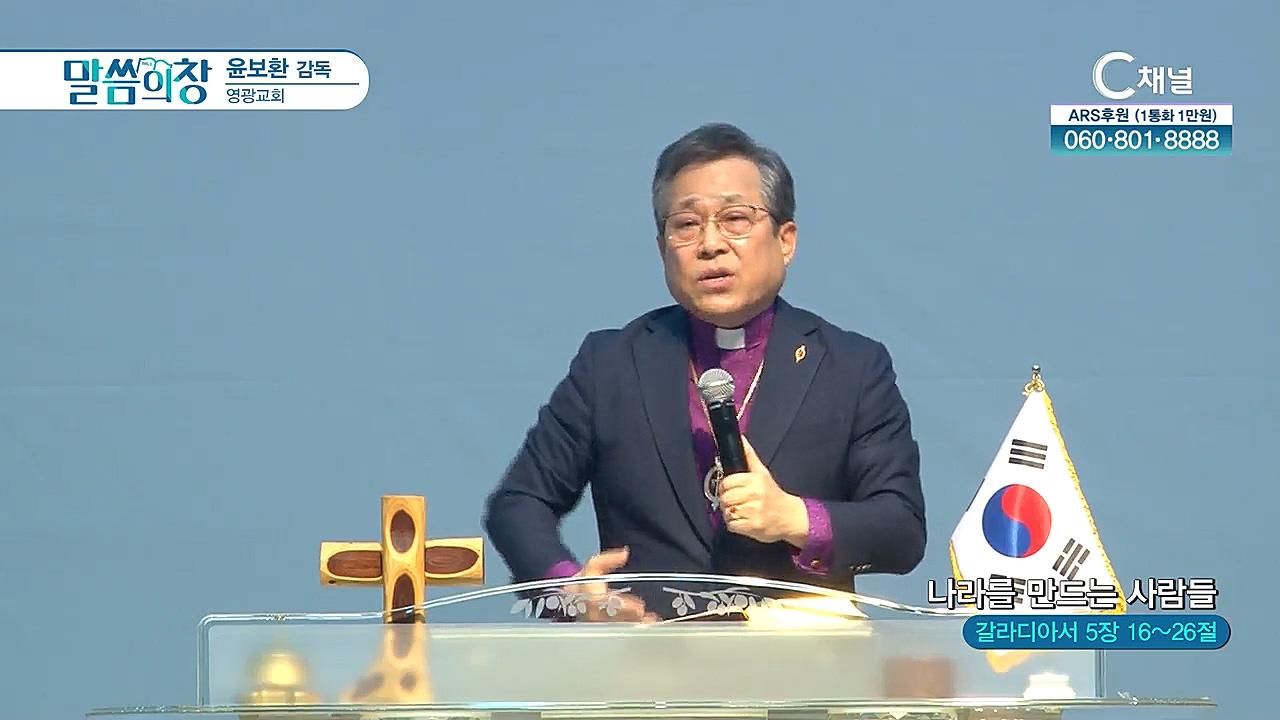 영광교회 윤보환 목사 - 나라를 만드는 사람들