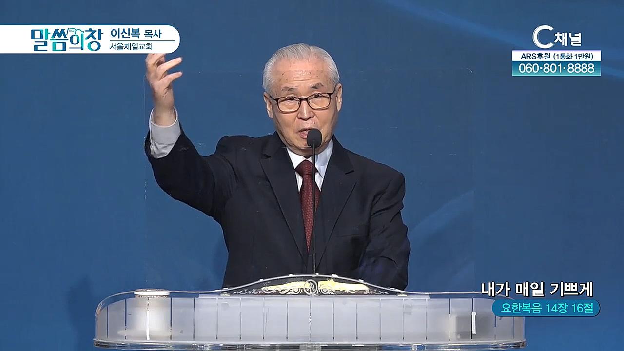 서울제일교회 최봉수 목사 - 내가 매일 기쁘게