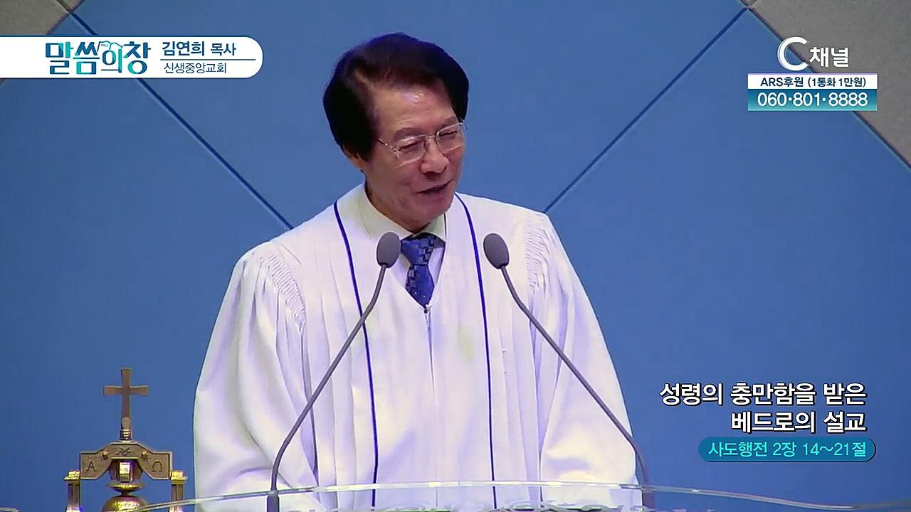 신생중앙교회 김연희 목사 - 성령의 충만함을 받은 베드로의 설교
